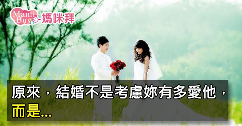 R-0724原來,結婚不是考慮妳有多愛他,而是....