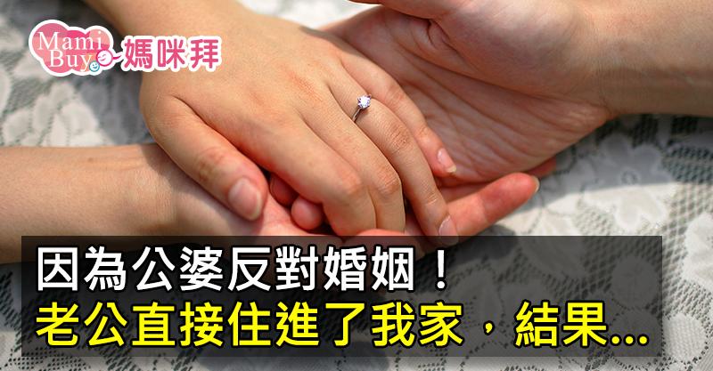 mmb-因為公婆反對婚姻!老公直接住進了我家,結果…