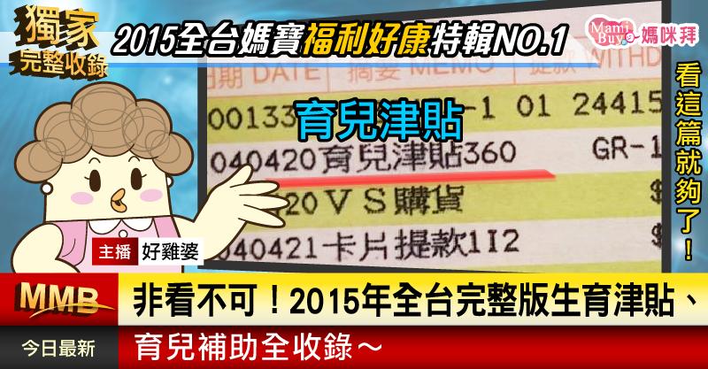 2015年全台媽寶福利好康全特輯_01