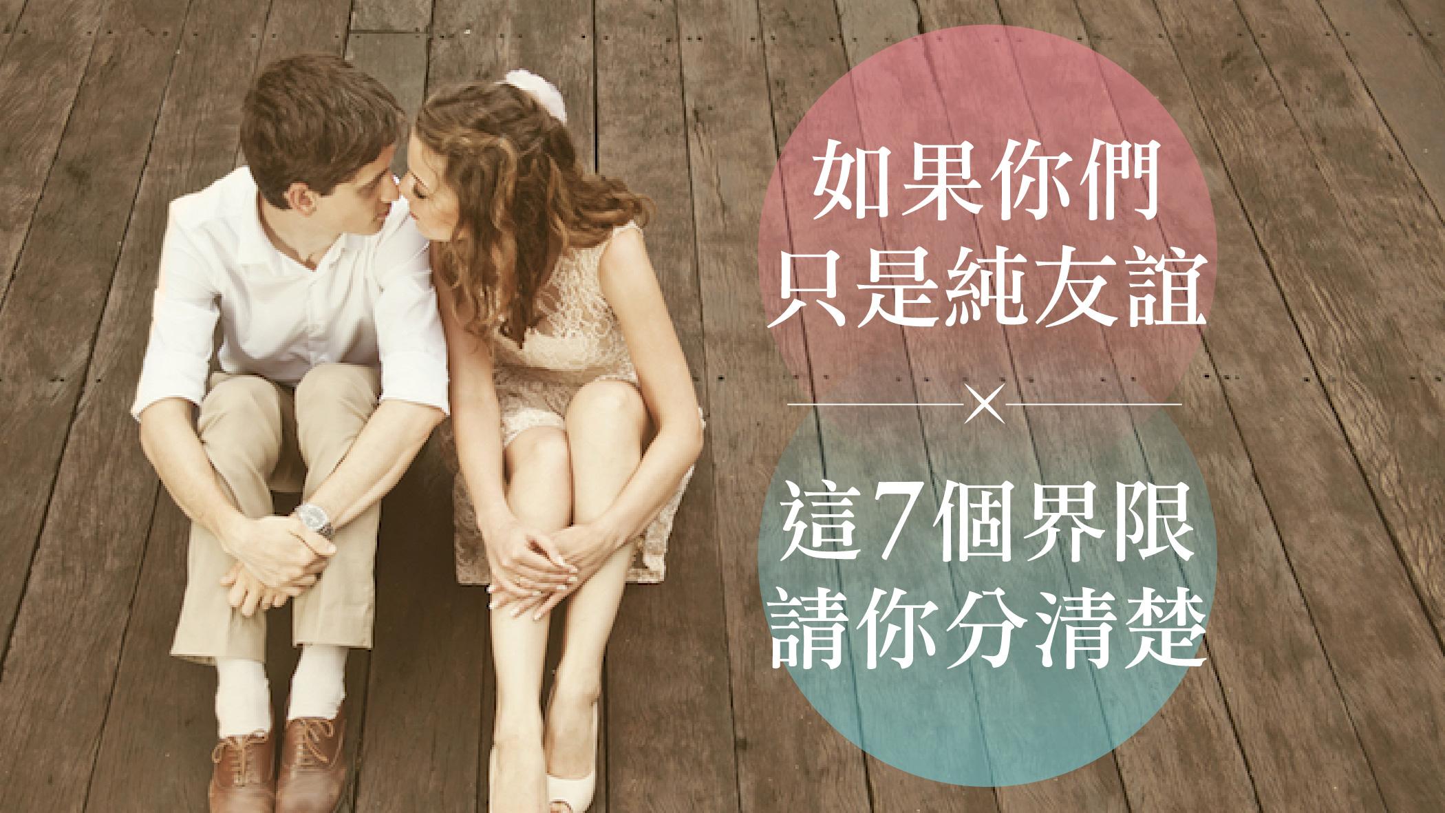 如果你們只是純友誼,這7個界限請你分清楚!