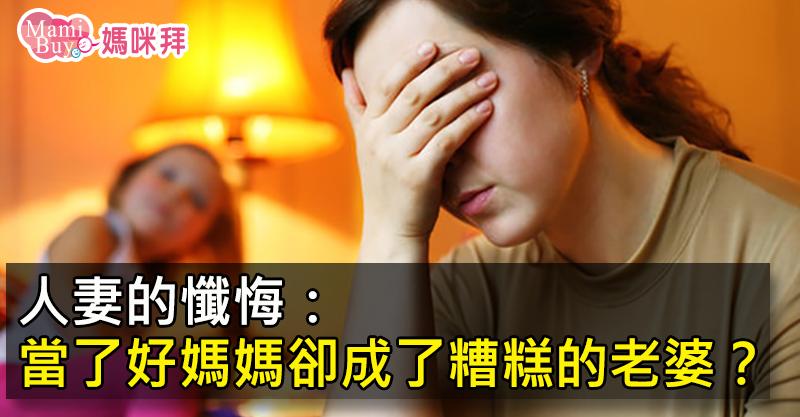人妻的懺悔:當了好媽媽卻成了糟糕的老婆?
