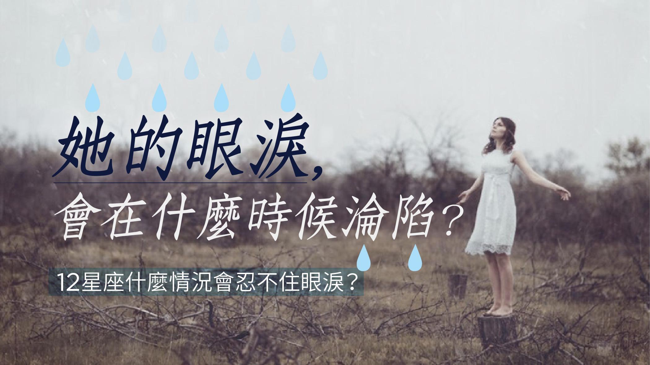 『她的眼淚,會在什麼時候淪陷?』12星座什麼情況會忍不住眼淚?