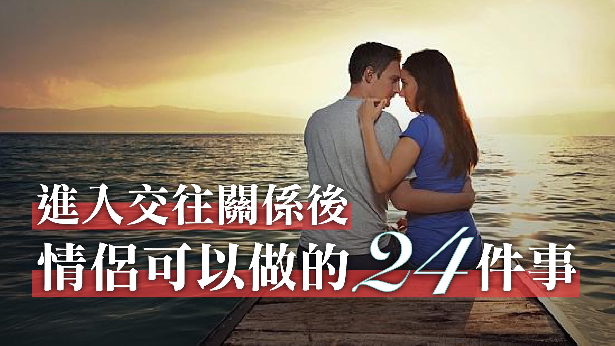 867.進入交往關係後,情侶可以做的24件事!