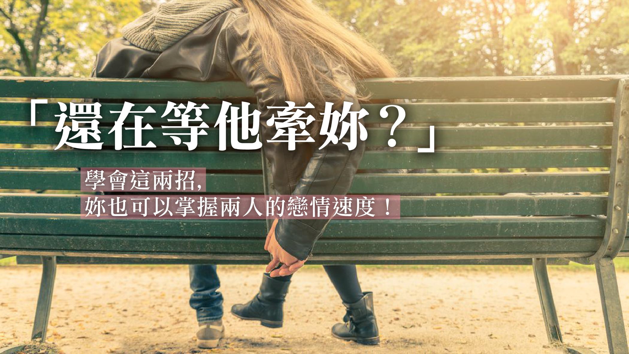 256.『還在等他牽妳?』學會這兩招,妳也可以掌握兩人的戀情速度!
