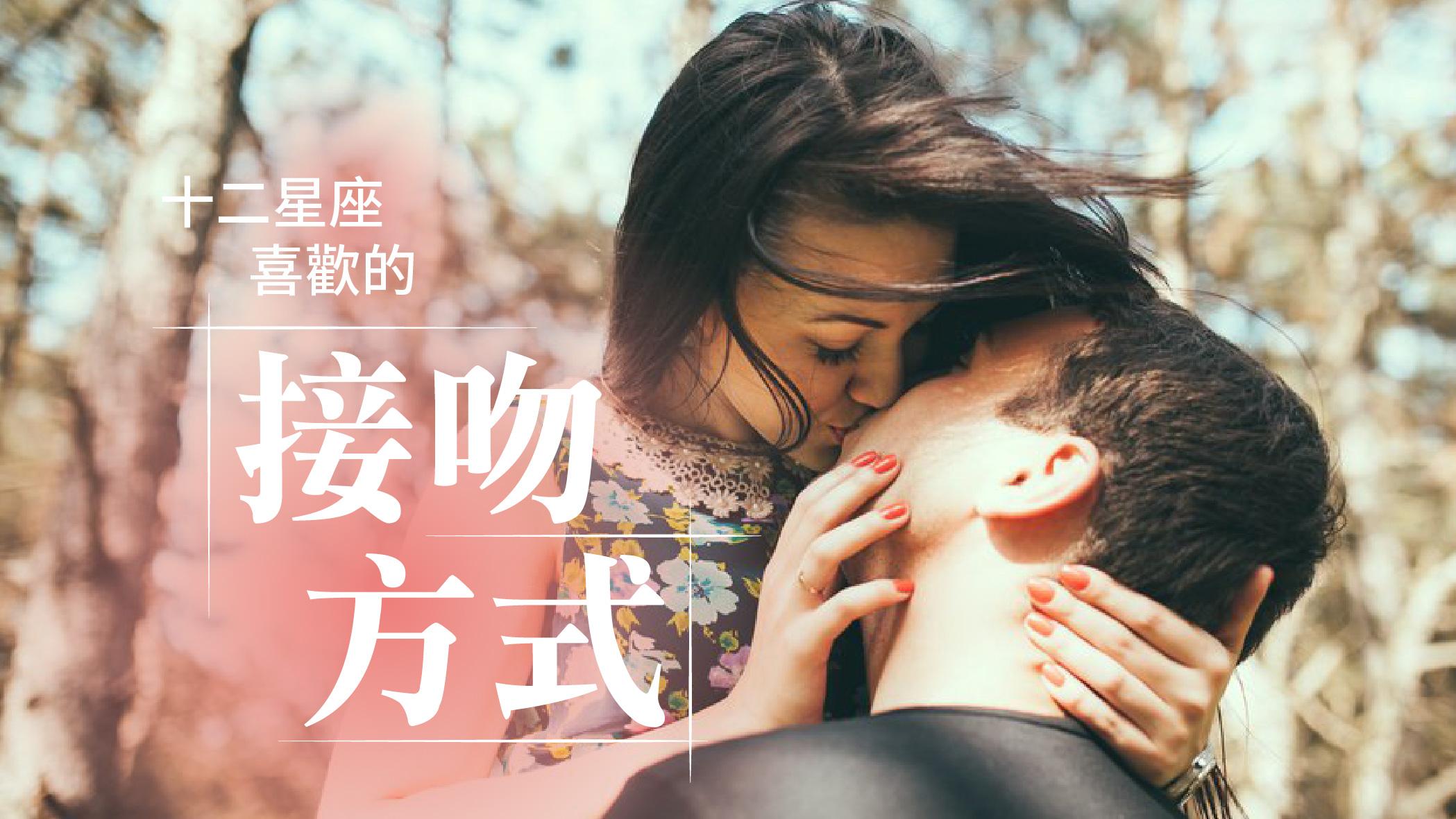 12星座喜歡的接吻方式-01