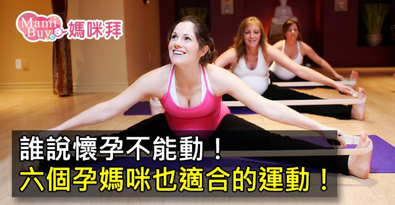 誰說懷孕不能動!六個孕媽咪也適合的運動!