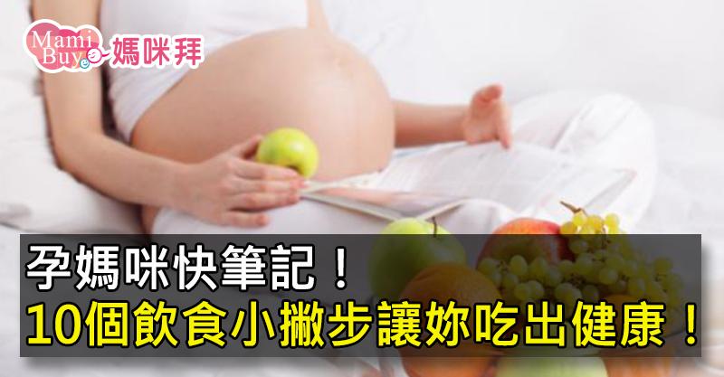 媽咪拜報導:10個好孕飲食小撇步圖1