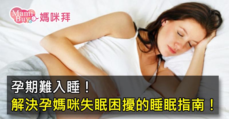 大圖-孕期失眠?懷孕初期至中期的睡眠指南(上)
