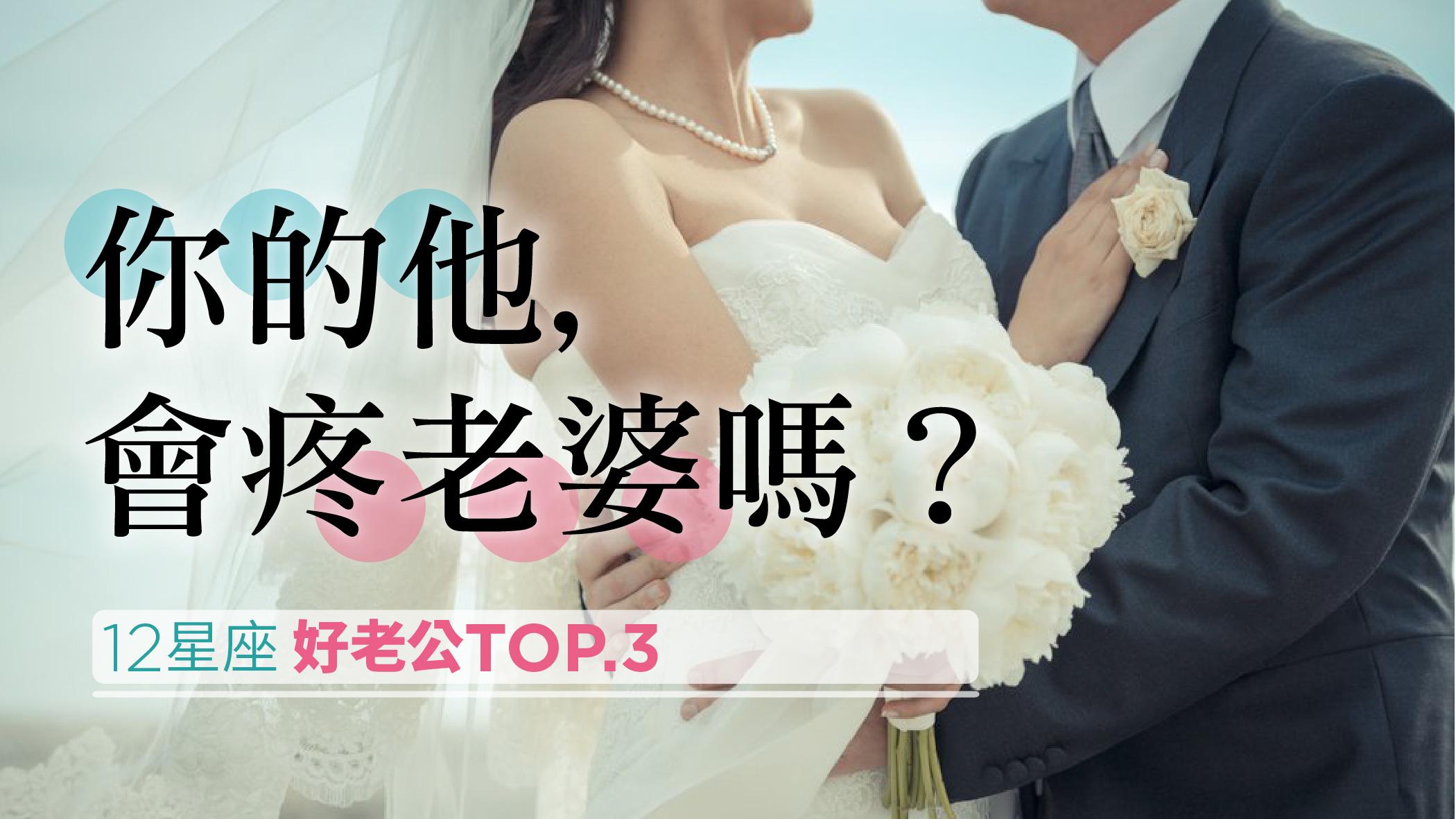 1508.12星座『好老公』排名TOP.3!『你的他會疼老婆嗎?』