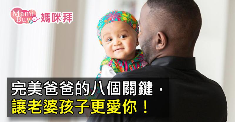 大圖-我的好老公,謝謝你願意當個好爸爸!