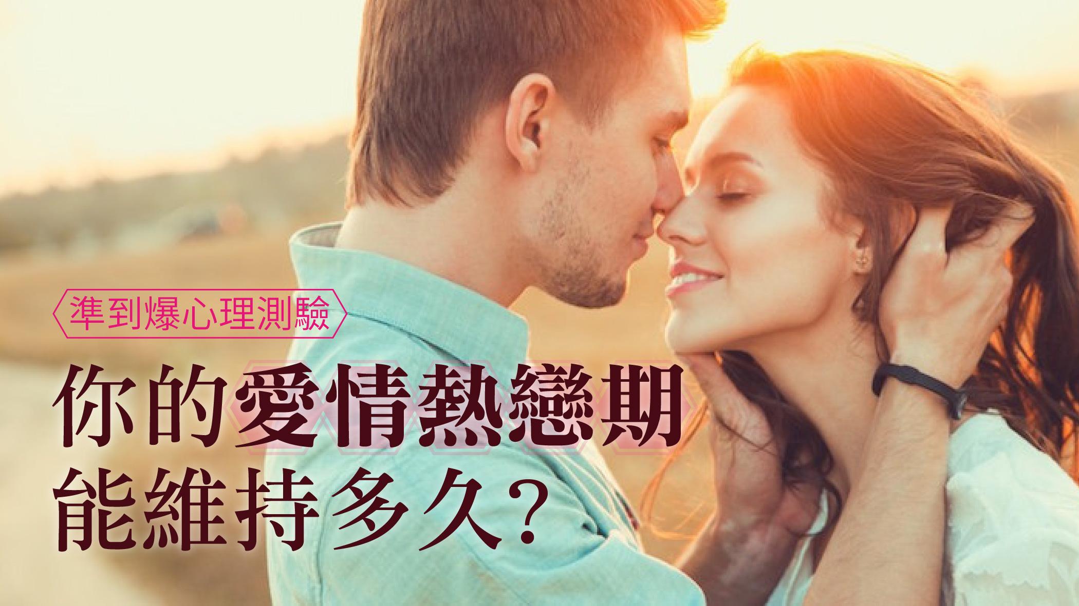 心理測驗-你的愛情熱戀期能維持多久jpg