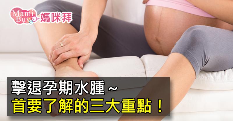 主圖-必讀!一次了解孕期水腫及解決之道!