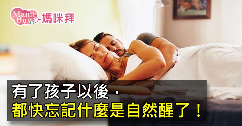 大圖-《夫妻溝通術》想睡覺?先付出再說!