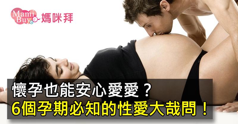 懷孕也能安心愛愛?6個孕期必知的性愛大哉問!