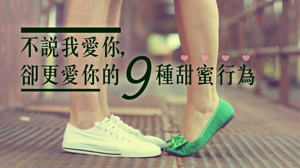 不說我愛你卻更愛你的9種甜蜜行為-01