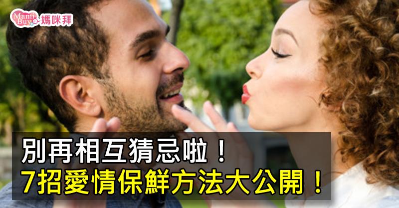 別再相互猜忌啦!7招愛情保鮮方法大公開!