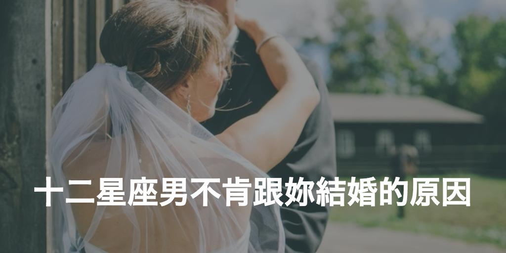 十二星座不結婚的原因