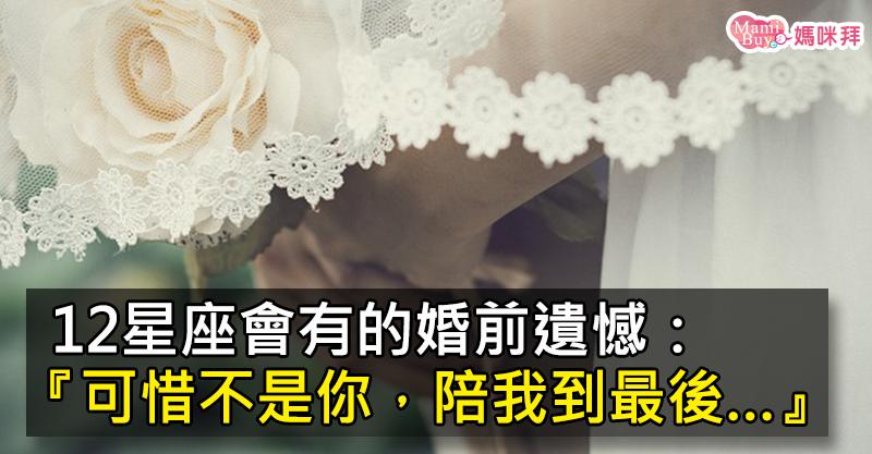 12星座會有的婚前遺憾:『可惜不是你,陪我到最後…』(壓標及小圖)