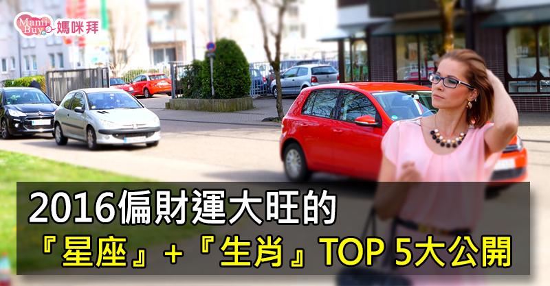 2016偏財運大旺的『星座』+『生肖』TOP 5大公開-壓標