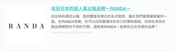 RANDA日本女鞋品牌