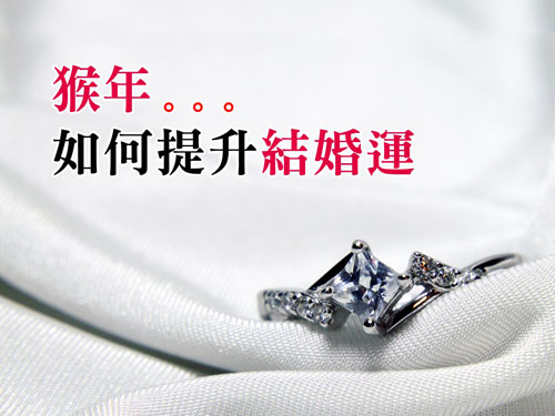 2016 結婚運