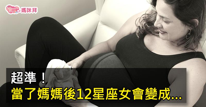 超準!十二星座女當媽媽後會變成…(大圖)