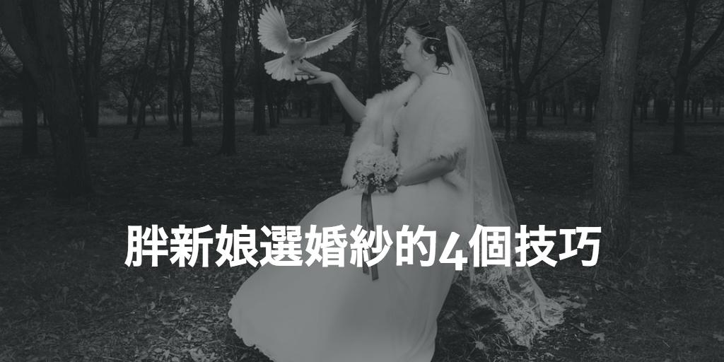 胖新娘挑婚紗的技巧