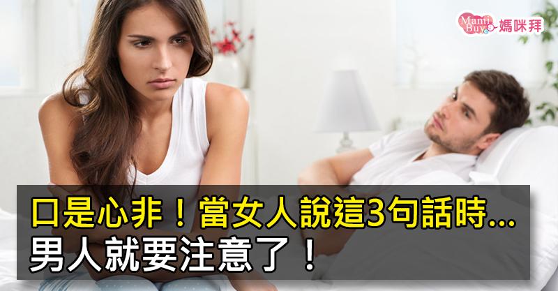 口是心非!當女人說這3句話時…男人就要注意了!
