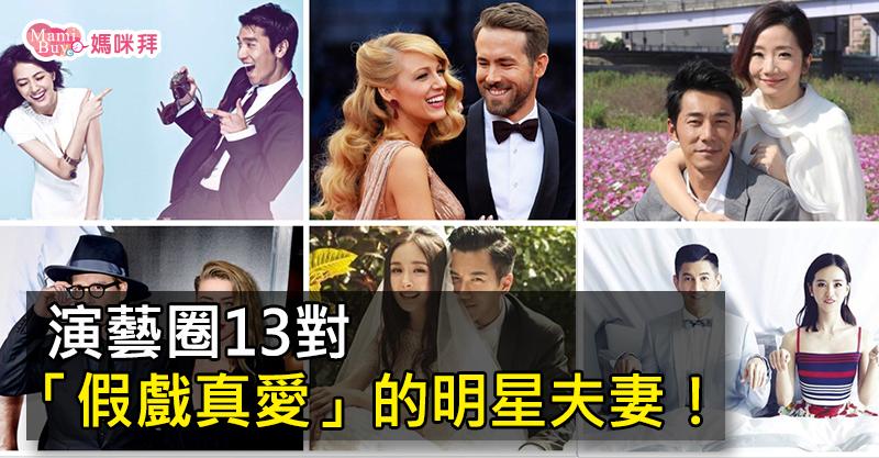 演藝圈13對「假戲真愛」的明星夫妻!-1(大圖及小圖)