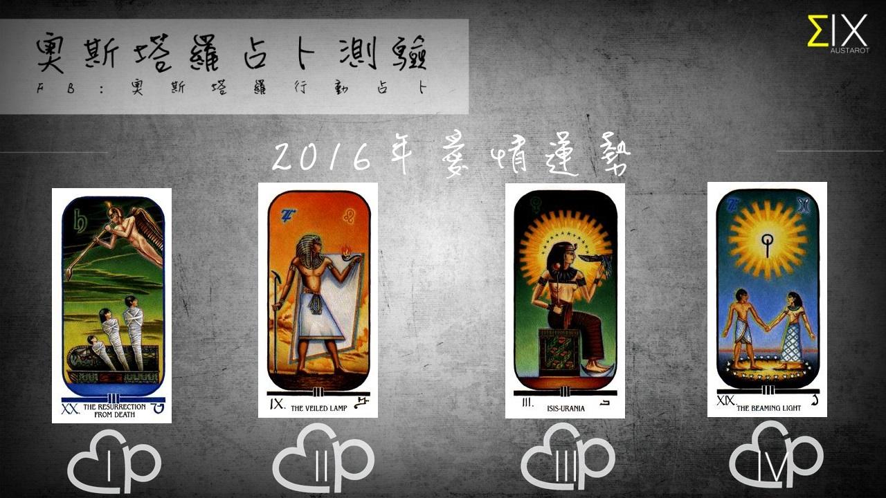 塔羅占卜:2016年的愛情運