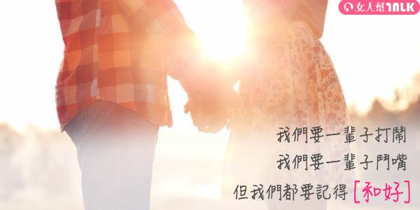 情侶吵架後該怎麼辦?