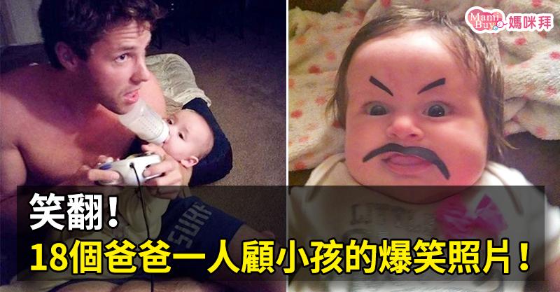 笑翻!18個爸爸一人顧小孩的爆笑照片!-1