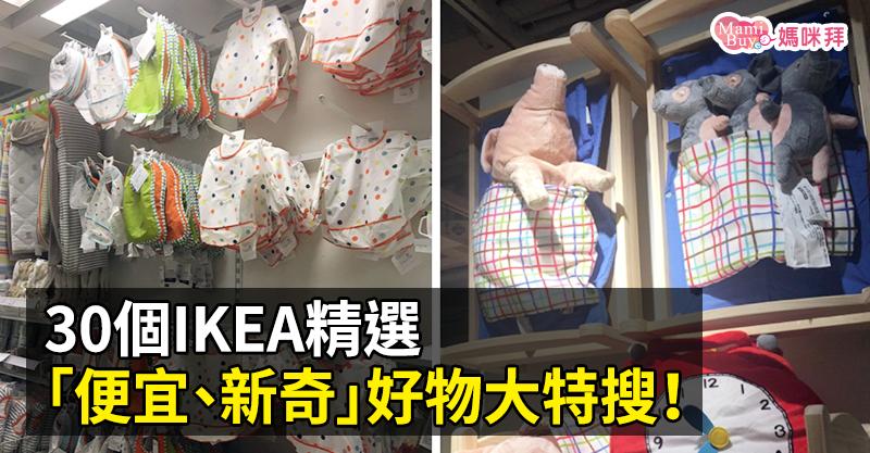 30個IKEA精選「便宜、新奇」好物大特搜!